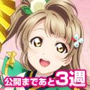 Love Live Kotori Twitter 001 - 20150523