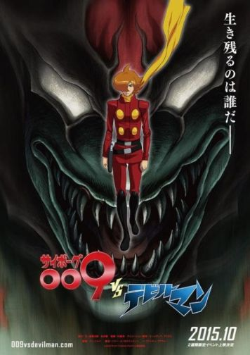 Cyborg 009 vs Devilman Key Visual 001 - 20150619