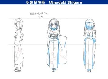 Minaduki Shigure
