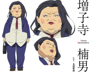 Kusuo Masukodera