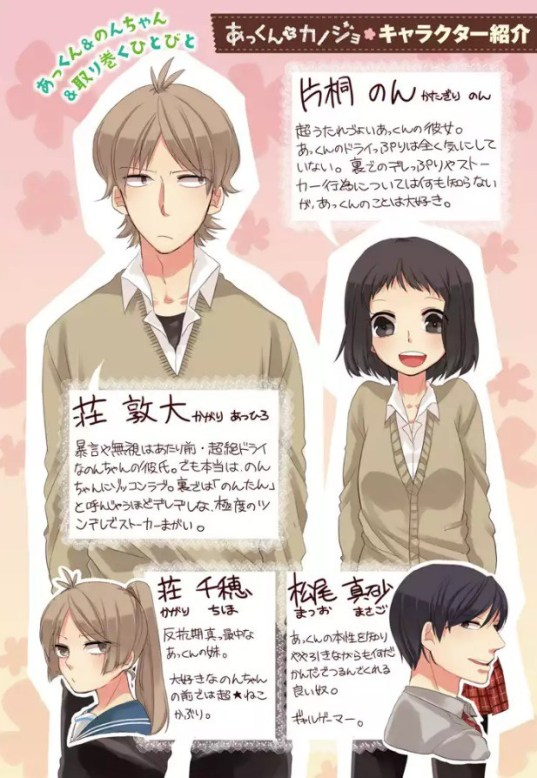 Akkun to Kanojo Anime Announcement Visual 002 - 20171126