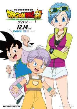 Dragon Ball Super Broly Poster Visual - Bulma, Goten, & Trunks