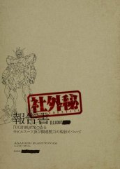Mobile Suit Gundam NT Report-U.C.0097- Cover