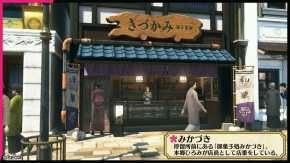 Project Sakura Wars Location Visual - Shop Mikazuki