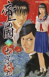 Teiichi no Kuni 02