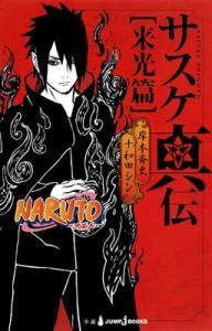 naruto3