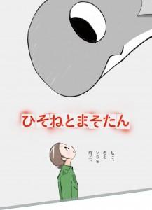 Higuchi02