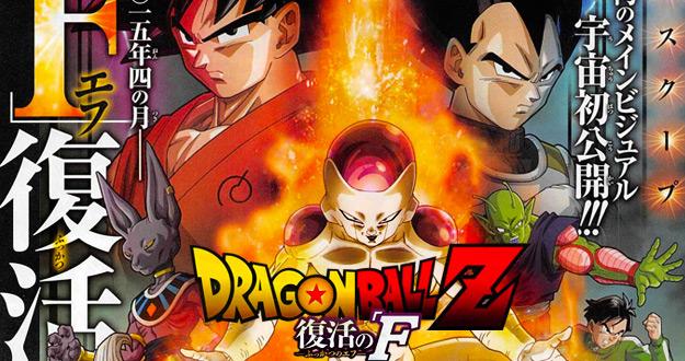 dragon-ball-Z-fukkatsu-no-F
