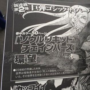 Dance In The Vampire Bunds Tamaki Starts New Manga News Anime News Network