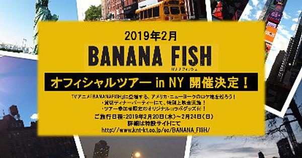 banana fish comes home