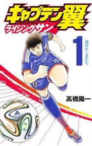 Visual manga Captain Tsubasa 2013
