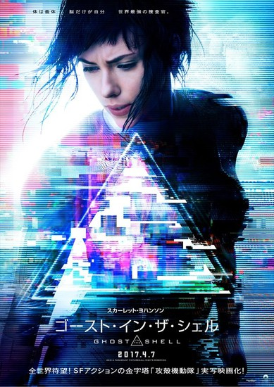 Image result for ghost in the shell live action poster