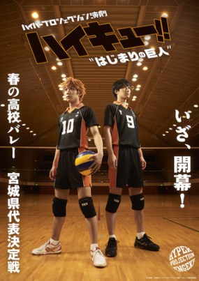 Haikyuu Stage Play 6