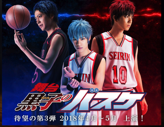 Kurokos basketballs 3rd stage play reveals cast visual 2018 all of the cast for the seirin high shtoku high and t academy team members are reprising their roles from the previous play except for voltagebd Gallery