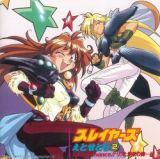 Slayers Etcetera 2 Take a Chance!! Lina to Muteki no Goikkou KICA-265