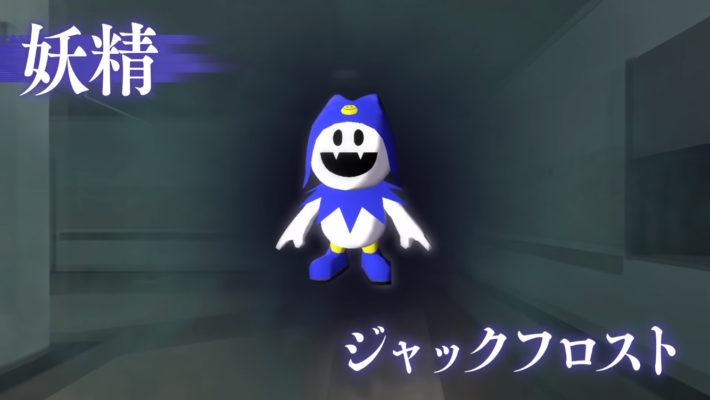 Trailer de Shin Megami Tensei III: Nocturne HD Remaster