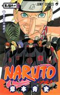 Tomo 41 de Naruto