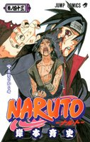 Tomo 43 de Naruto
