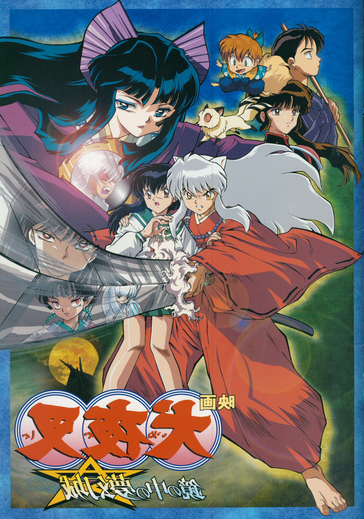 Wallpaper Sushi Cute Inuyasha Picture Gallery