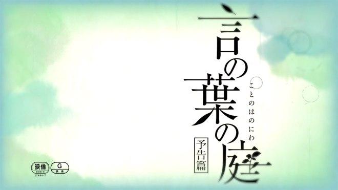 kotonoha_title