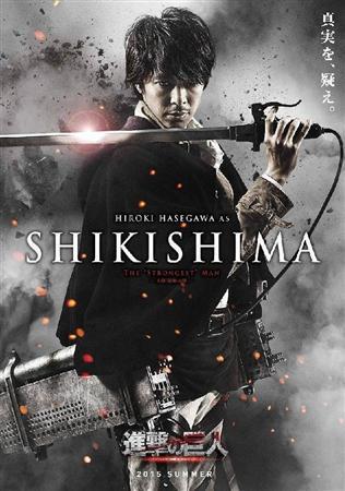 Hasegawa Hiroki / Shikishima
