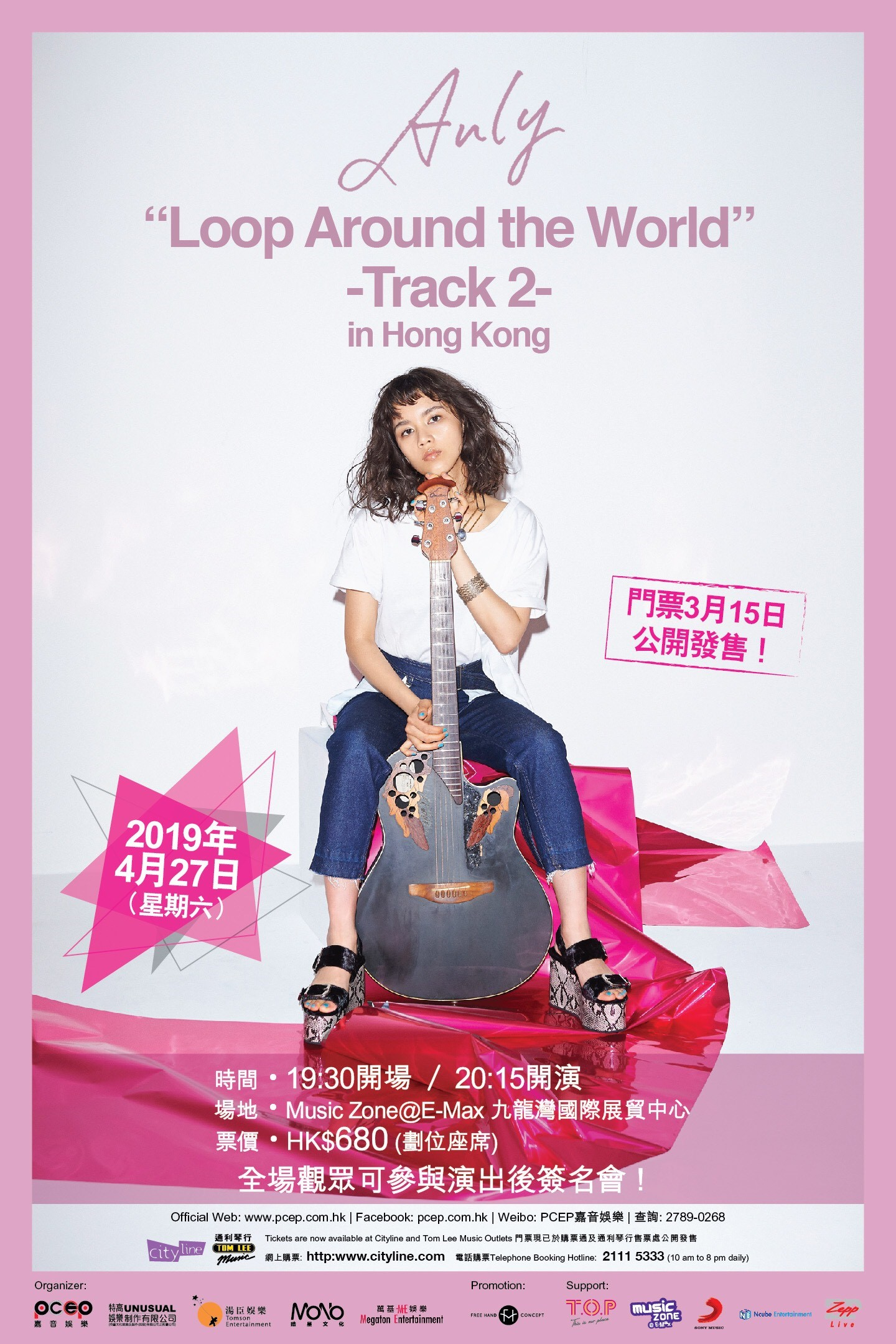 """Anly """"Loop Around the World"""" Track2 in Hong Kong 香港演唱會2019 4月27日美聲獻唱 - AniSong Headline 動漫音樂資訊站"""