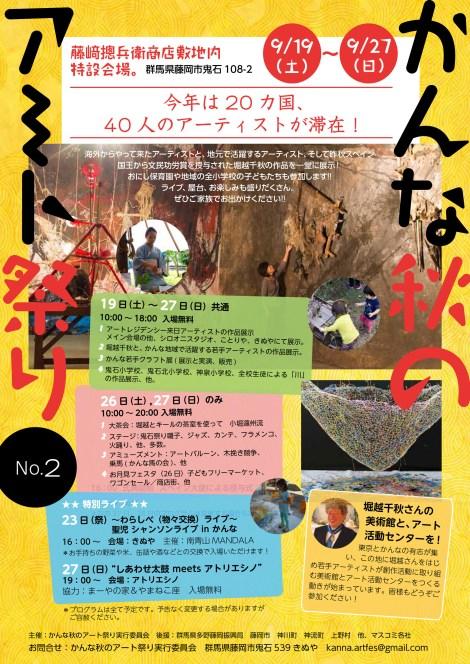 かんな秋のアート祭り2015-Front-Web