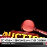 Ξεπουλιέται η Ελλάδα: Στο «σφυρί» 33 ξενοδοχεία «φιλέτα» – Έρμαια στο «τσουνάμι» των πλειστηριασμών