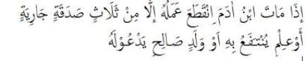 teks arab hadist 3 amal yang tidak terputus dalam islam