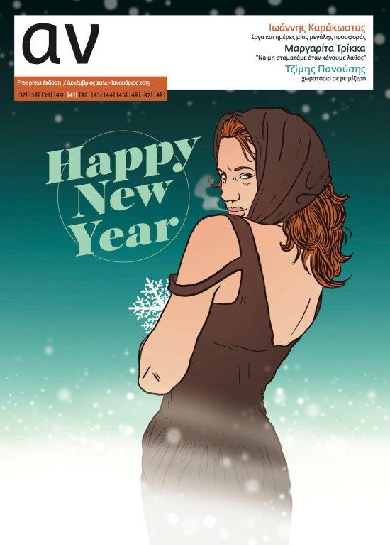 Τεύχος 41, Δεκέμβριος 2014 - Ιανουάριος 2015