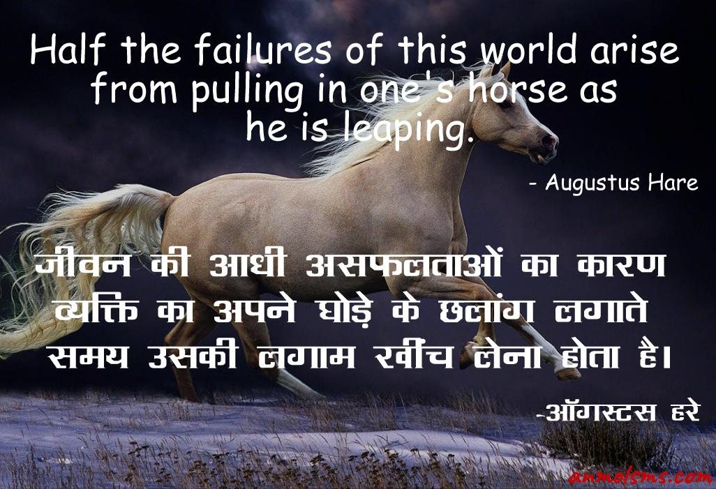 Half the failures of this world arise from pulling in one's horse as he is leaping.