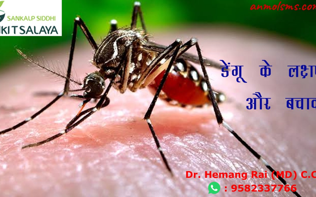 Dengue symptoms and home remedies