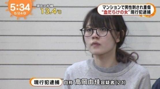 Yuka Takaoka, la Yandere de la vida real
