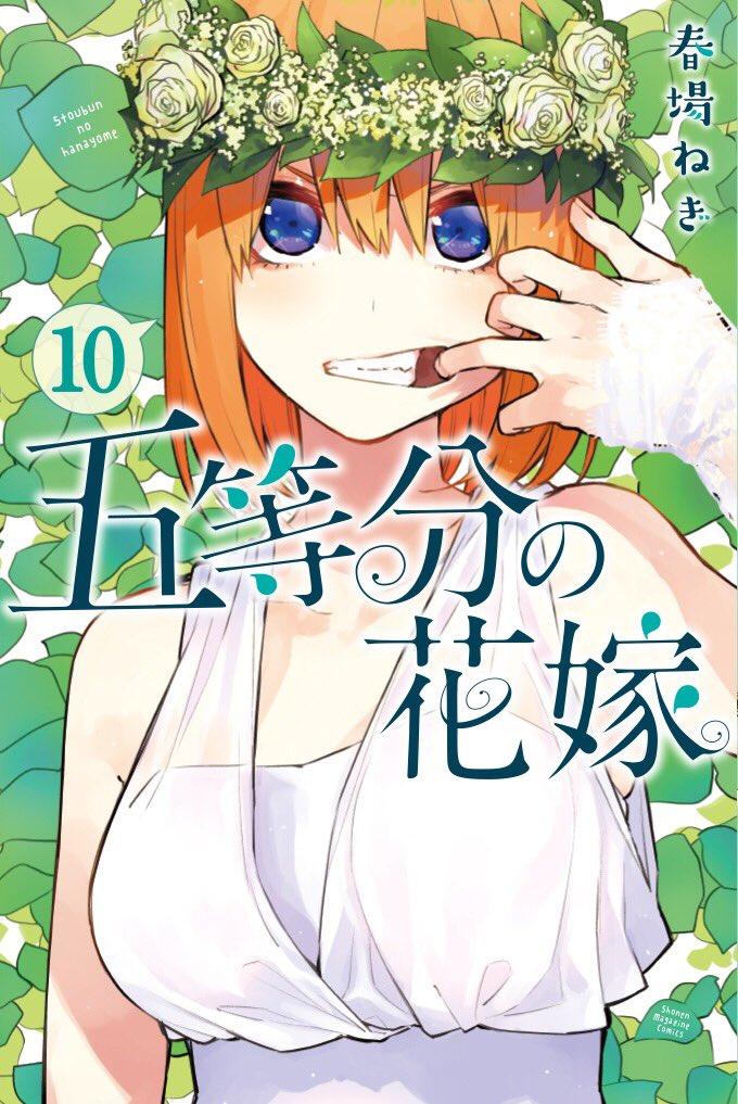 Go-Toubun no Hanayome lanza su décimo volumen con 5.6 millones de copias vendidas