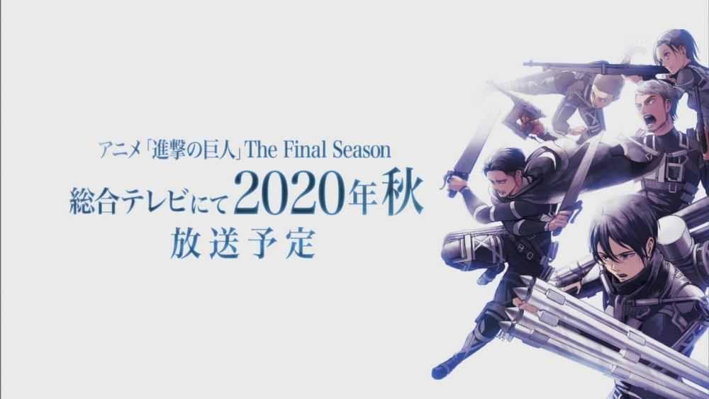 Shingeki no Kyojin anuncia su temporada final y ya tiene fecha de estreno