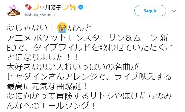 Shoko Nakagawa interpretará el ending de Pokémon Sun & Moon