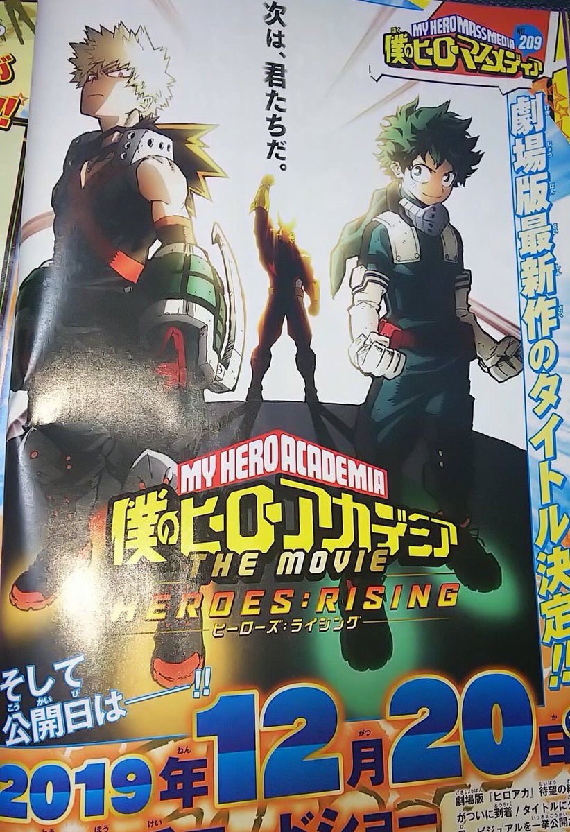 La segunda película de Boku no Hero Academia ya tiene fecha de estreno