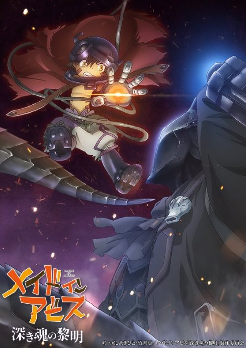 made in abyss adelanto visual 2