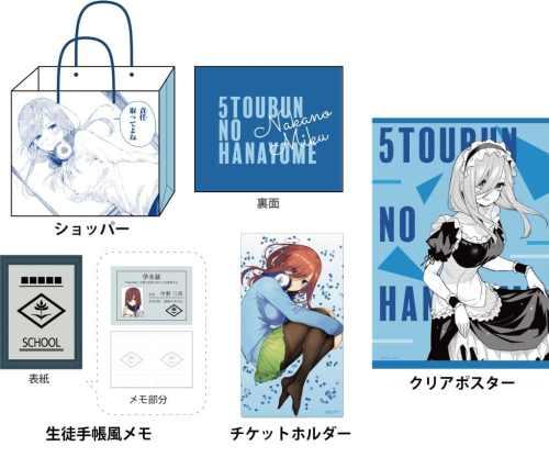 Las quintillizas de Go-Toubun noHanayome celebran su segundo aniversario con mercancía exclusiva