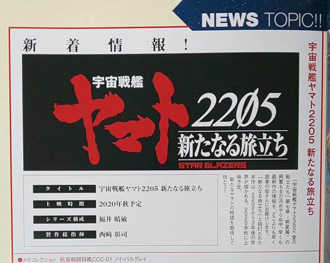 Uchuu Senkan Yamato 2205: Aratanaru Tabidachi se estrenará en otoño de 2020