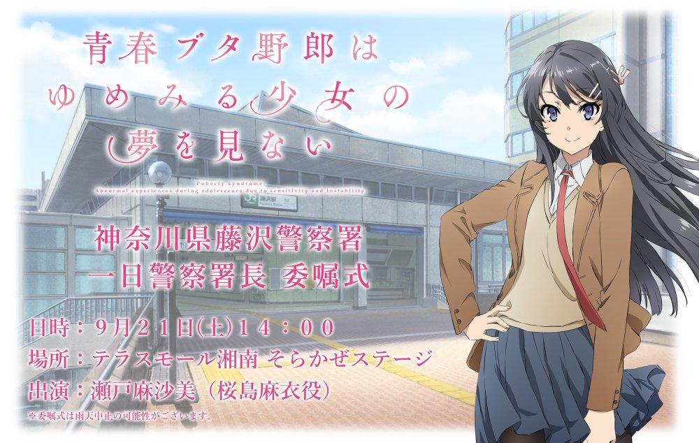 Mai de Seishun Buta Yarou se convierte en la jefa de una estación de policías