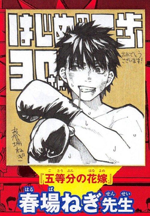 El creador de Go-Toubun no Hanayome hace un tributo a a Hajime no Ippo