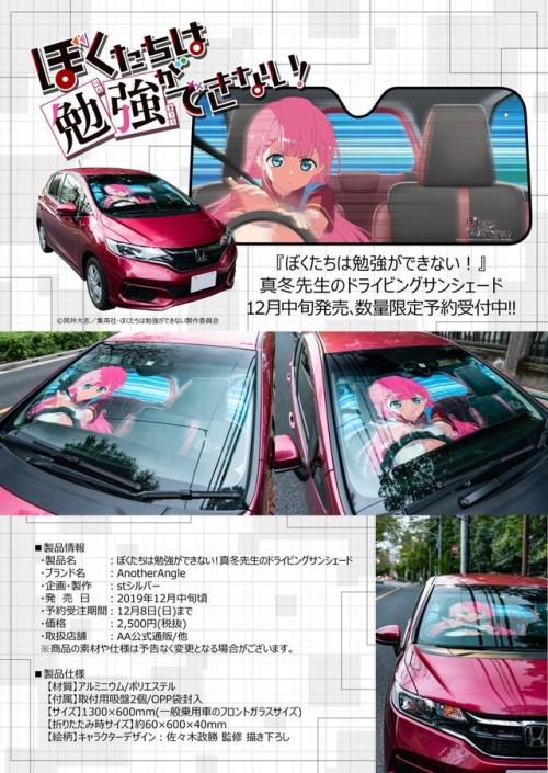 Kirisu toma el volante de tu automóvil con este genial Parasol Butachi wa Benkyou ga Dekinai