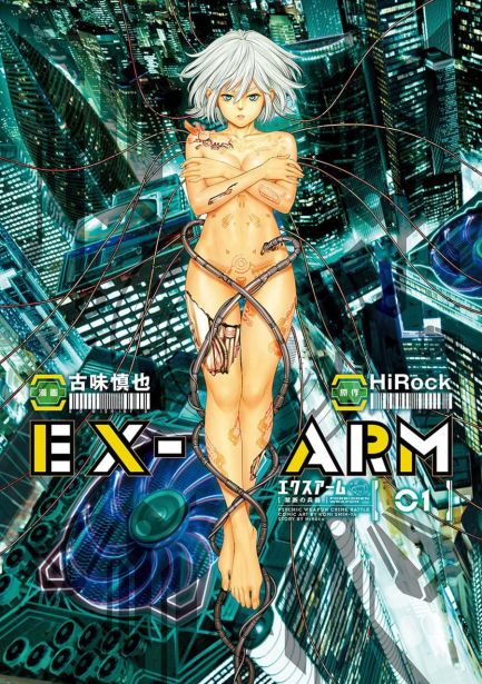 EX-ARM the Novel