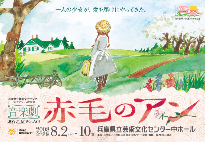 Celebrate 100 years Anne of Green Gables