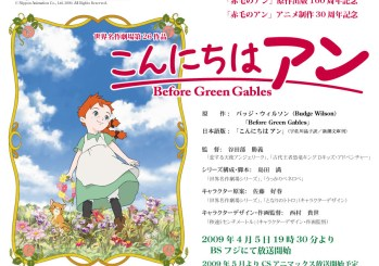 Before Green Gables anime
