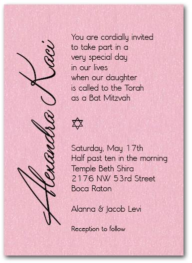 Shimmery Pink Bat Mitzvah Invitations