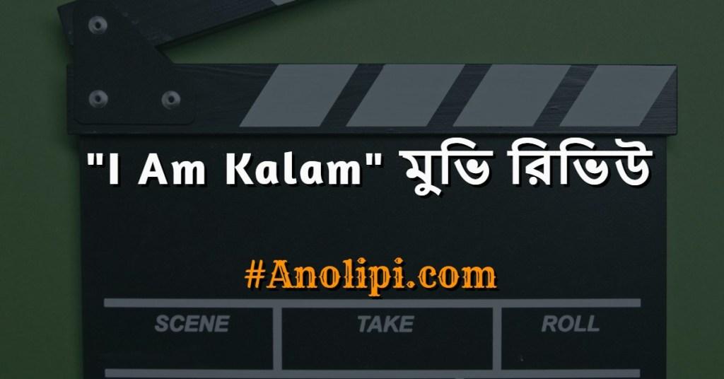 I Am Kalam মুভি রিভিউ