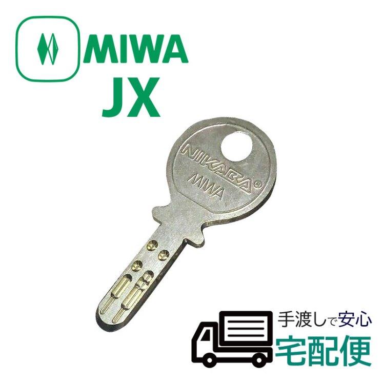MIWA純正JXシリンダー子鍵(合鍵)