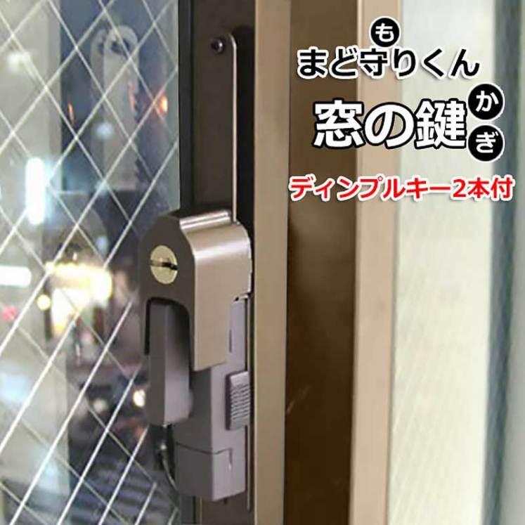 まど守りくん アンバー 197-U